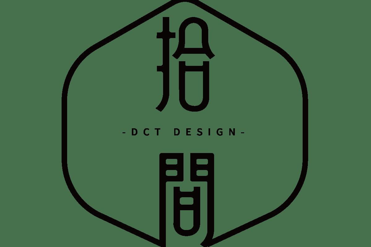 拾間室內設計 DCT design