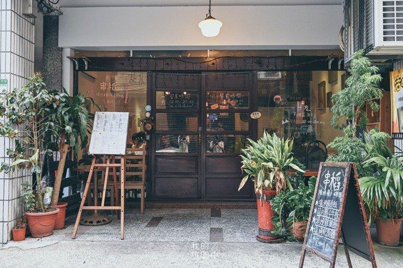 【台北室內裝潢,餐廳老闆不藏私心得分享】串稻居酒屋案例分享