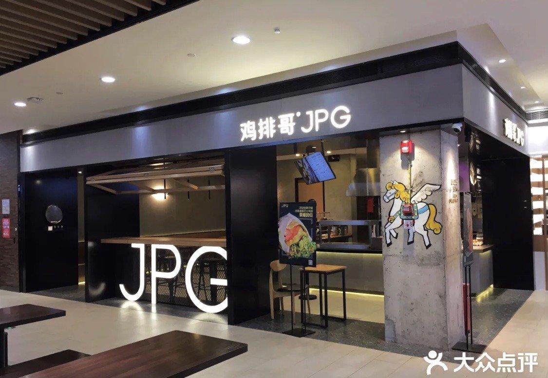 【商業空間設計 | 高質感雞排店】雞排哥JPG – 拾間室內設計