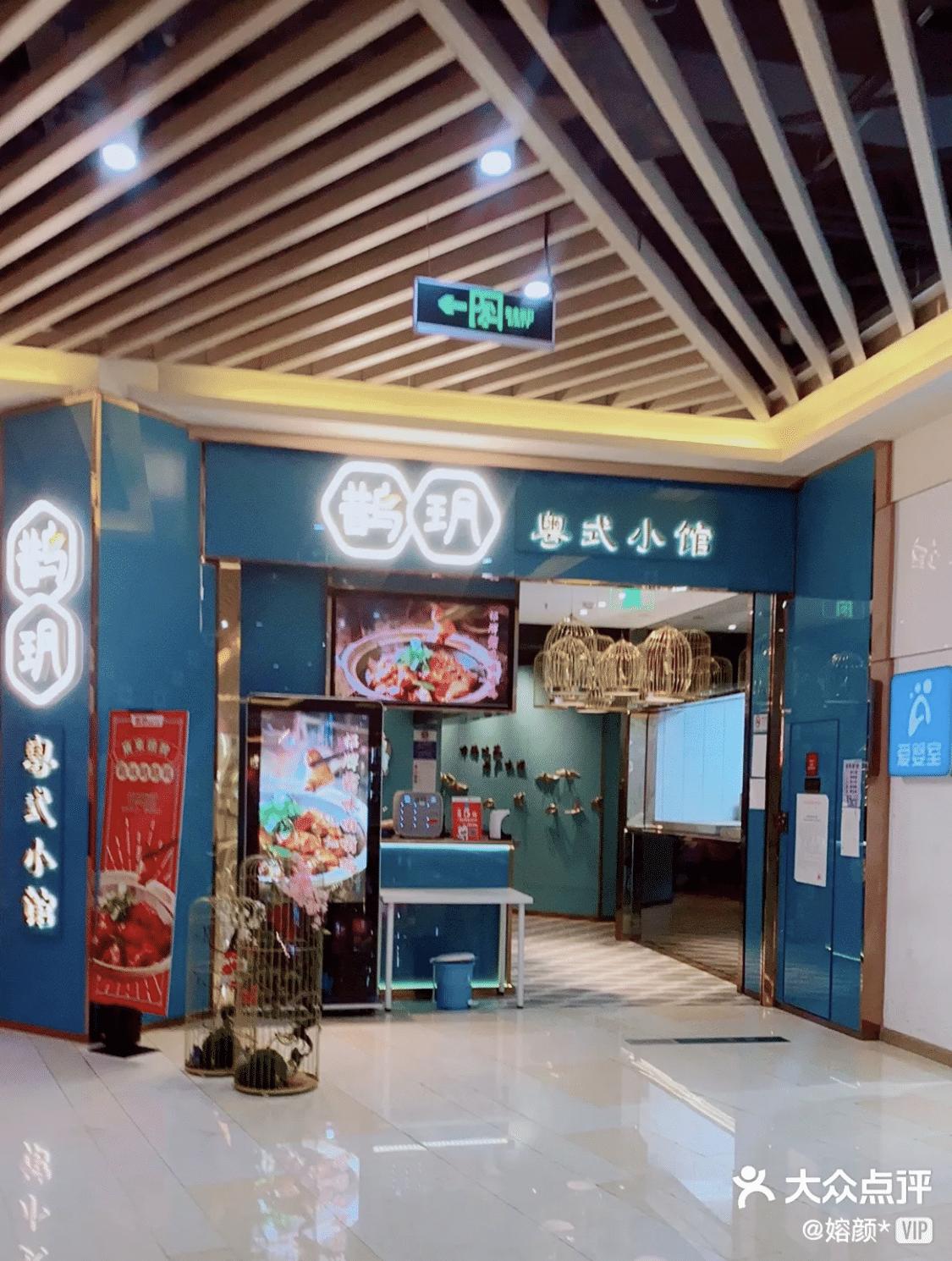 米其林餐廳裝潢作品集分享【王品-鵲玥】風靡全球必吃的米其林二星!