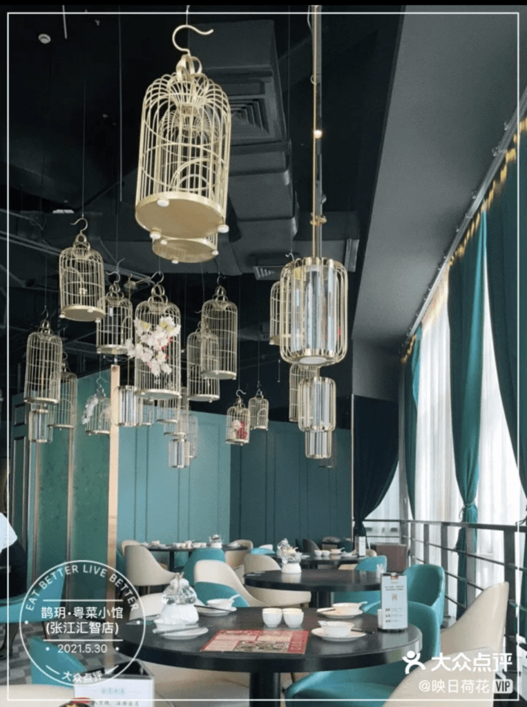 鵲玥餐廳裝潢