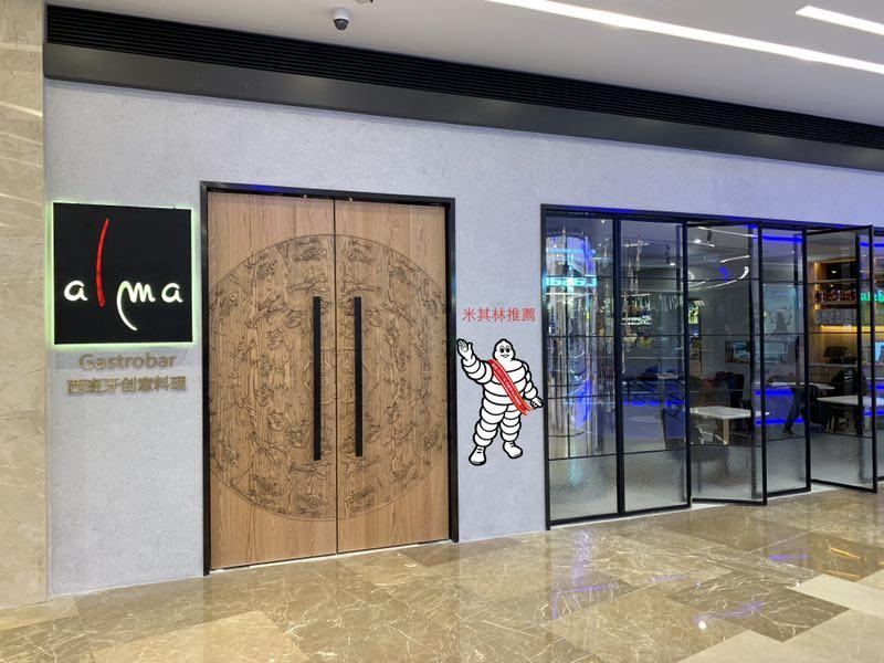 【米其林餐廳室內設計分享】Alma西班牙餐廳上海分店|3大巧思將「靈魂」帶進空間